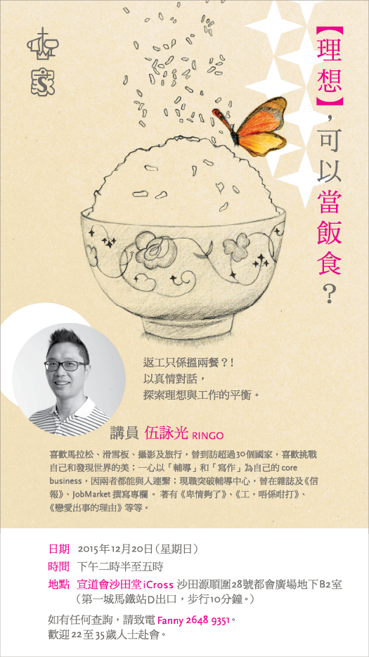 Poster for Ringo's workshop 伍詠光《 理想, 可以當飯食?》講座海報