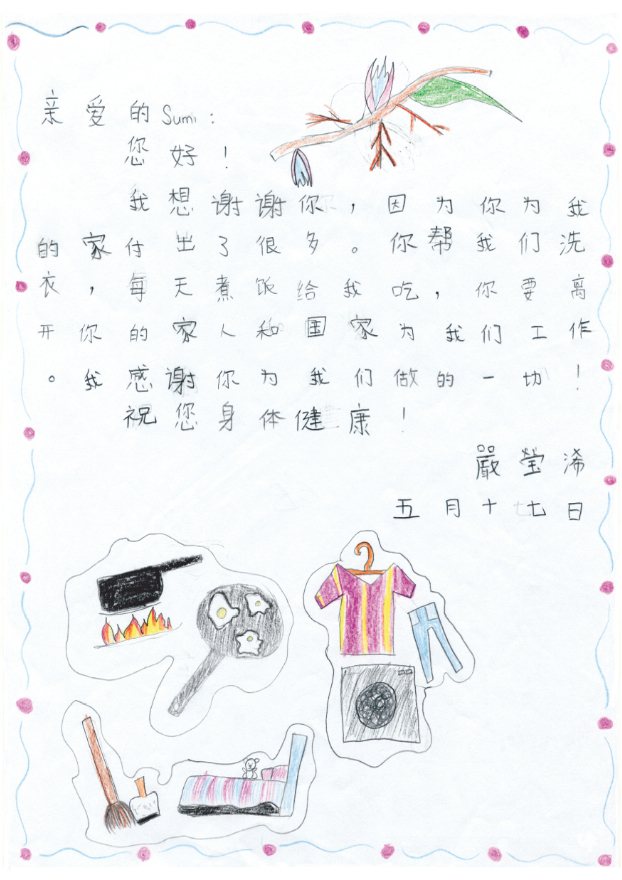 Letter4_A1-Jun16.jpg
