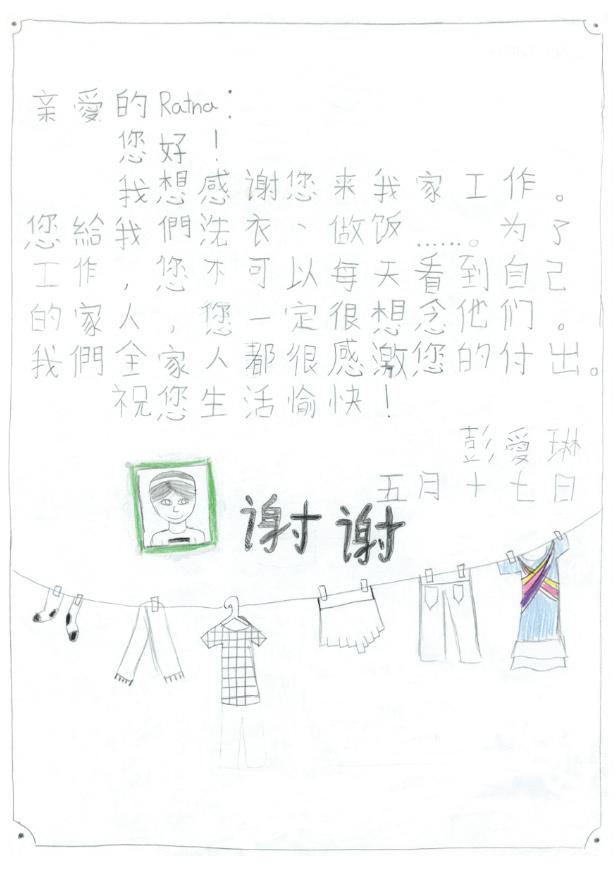 Letter5_A1-Jun16.jpg