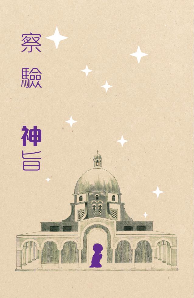 2017 Banner 教會主題橫額 (left 左)