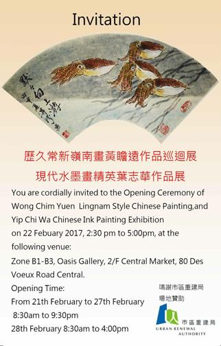 Wong-invite1.jpg