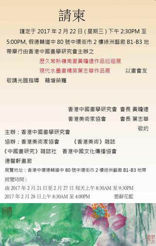 Wong-invite2.jpg