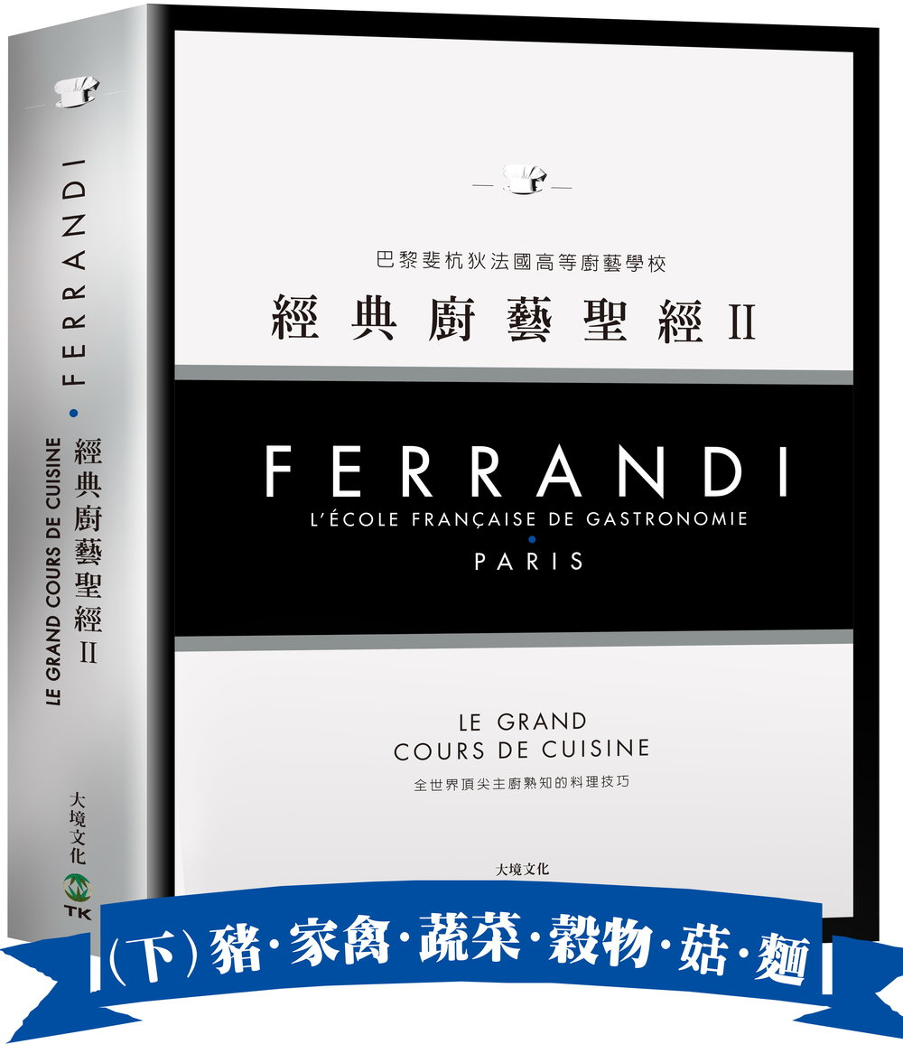 legrandcoursdecuisineferrandi.2