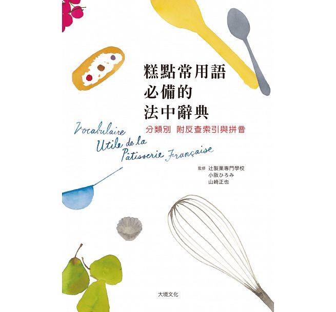 由大境文化出版的《糕點常用語必備的法中辭典》一書封面。