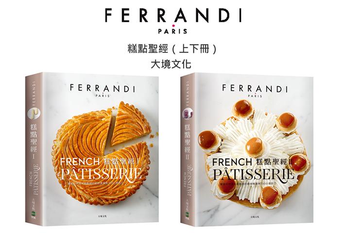 大境出版社 即將出版的《糕點聖經》上、下冊書封。本書由巴黎  FERRANDI斐杭狄法國高等廚藝學校   所著。