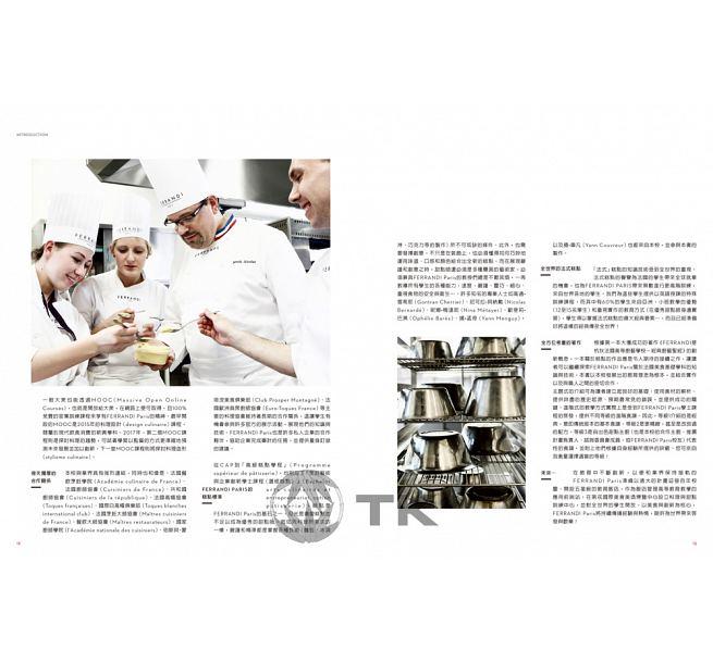 書籍內頁:巴黎  FERRANDI斐杭狄法國高等廚藝學校  介紹。