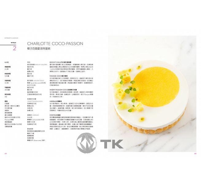 書籍內頁:難度為2的椰子百香夏洛特蛋糕。