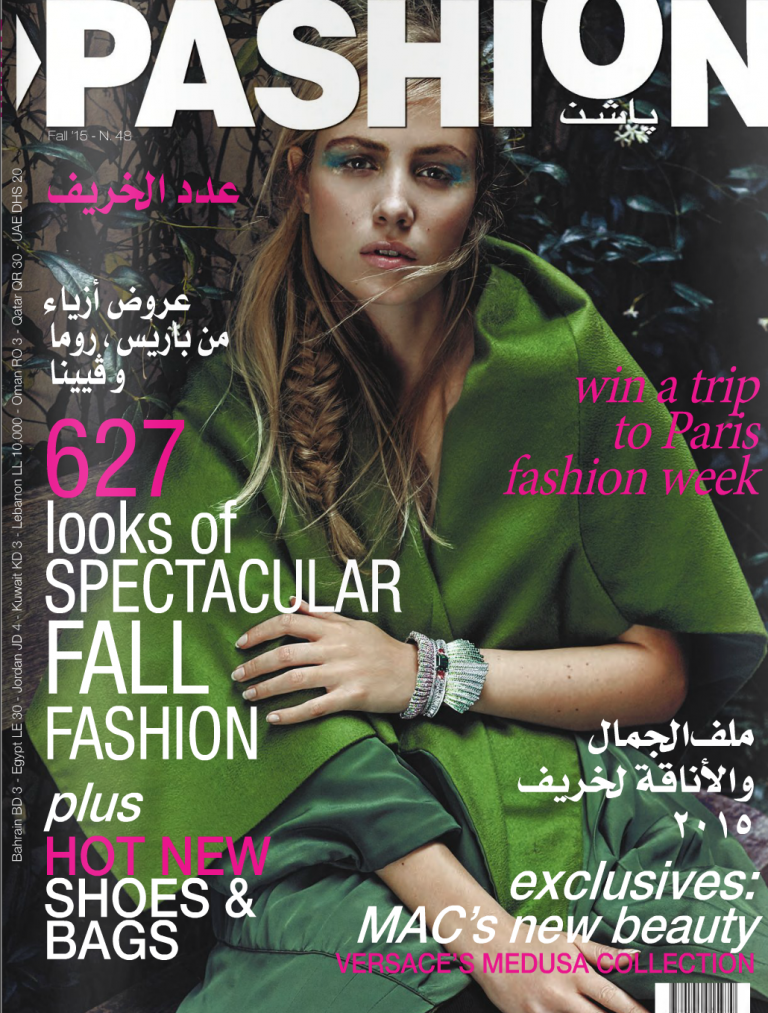 For your seasonal guide on the key trends & what to shop, Arab and international designer news, do it with PASHION, the modern Arab woman's source of fashion available across the Arab world.