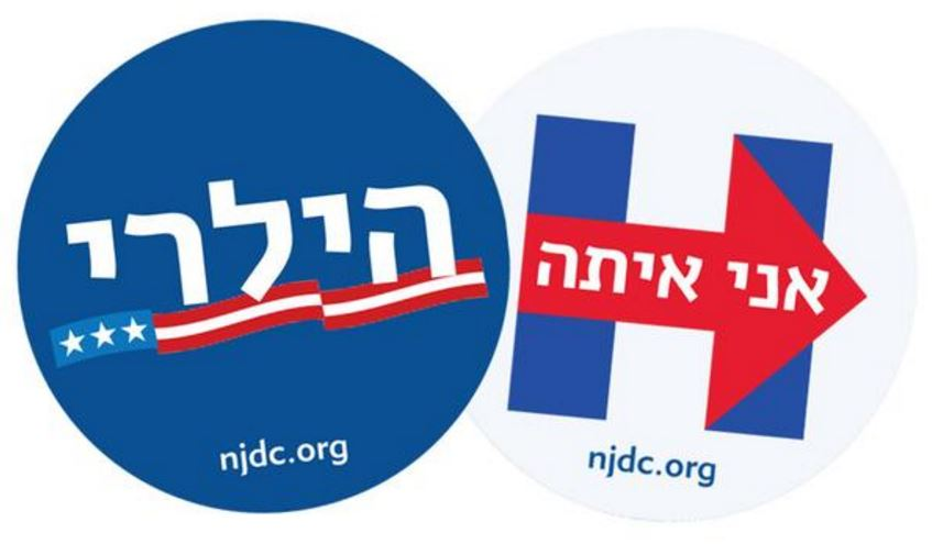 NJDC's Hebrew Hillary buttons