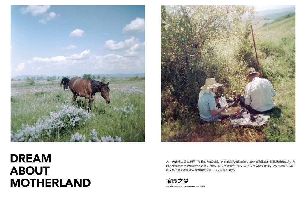 Vision magazine (China), 2011