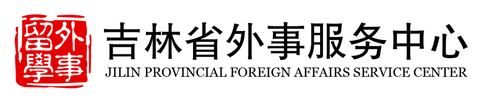 Logo Agents Jilin Provincial Foreign Affairs Service Center.jpg