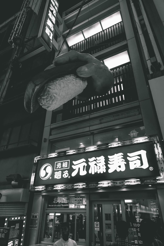 Japan Sushi hand.jpg