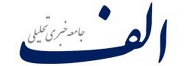 Iran: حمایت بیش از ۹۰% ایرانیها از توسعه برنامه هستهای