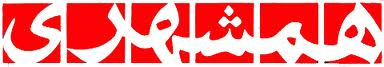 Iran daily newspaper: نظرسنجی مرکز مطالعات بینالمللی و امنیتی مریلند درباره نظر ایرانیها درباره برنامه هستهای