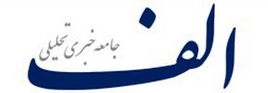 Alef: نظرسنجی دانشگاه مریلند از نگرش مردم ایران به آمریکا