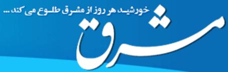 Mashregh: روحانی بدون تحقق وعدههایش شکست میخورد +نمودار