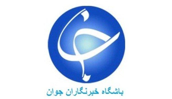 YJC: نظرسنجی دانشگاه مریلند: دلسردی ایرانیان از توافق هستهای و افزایش تردیدها نسبت به پایبندی آمریکا به مفاد برجام