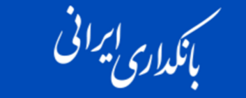 Bankdari Irani: بدبینی ایرانیها به برجام
