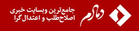 Damadam: روحانی همچنان محبوب ترین چهره سیاسی ایران است