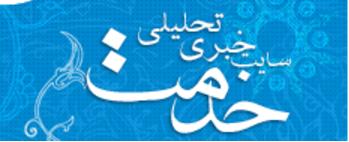 Khedmat: درصد ایرانیها میگویند پس از برجام وضعشان بهتر نشده است