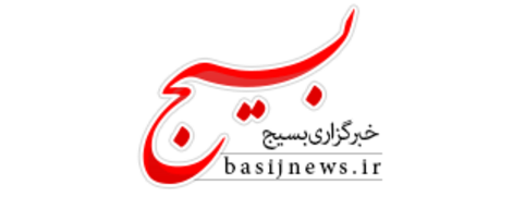Basij: نظرسنجی ایرانپل در آستانه یکسالگی برجام