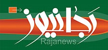 Rajanews: ظرسنجی ایرانپل در آستانه یکسالگی برجام