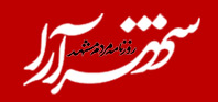 Shahrara Newspaper: نتیجه یک نظرسنجی در آستانه یکسالگی برجام نشان میدهد