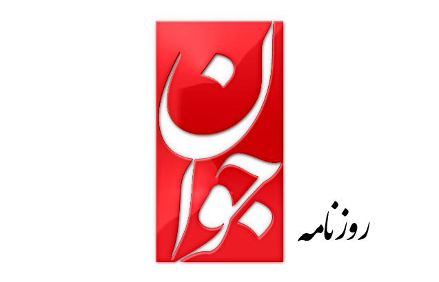 Javan Newspaper: 73 درصد ایرانیها میگویند پس از برجام وضعشان بهتر نشده است
