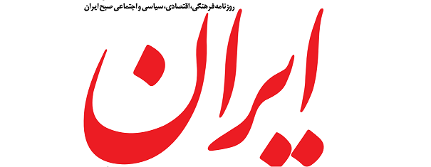 Iran Newspaper: نظرسنجی امریکایی درباره نظر ایرانیها درباره برجام
