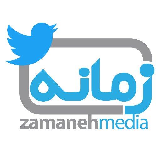 Radio Zamaneh: سوریه، میراث شوم