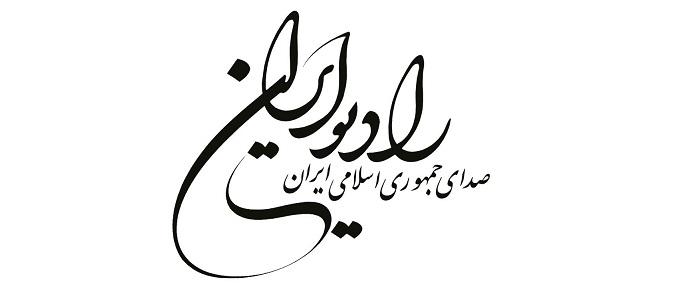 Radio Iran: یک سالگی برجام