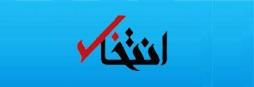 Entekhab: 60 درصد ایرانیان مخالف مذاکره مجدد هسته ای هستند / 68 درصد مردم، روحانی را گزینه «مطلوب» خود برای ریاست جمهوری معرفی کرده اند / 57 درصد به بهبود وضعیت اقتصادی در نتیجه ی برجام امیدوارند