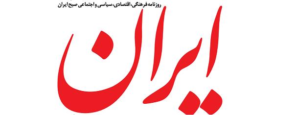 Iran newspaper: روحانی، گزینه مطلوب 68 درصد مردم
