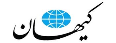 Kayhan newspaper: 75 درصد ایرانیها معتقدند برجام تأثیر مثبتی بر زندگی آنها نداشته است