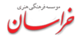 Khorasan newspaper: ظرسنجی مریلند؛ از معنای رأی به روحانی تا افزایش حمایت مردم از سیاست های اقتصاد مقاومتی