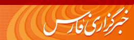 Fars News Agency: سردار قاسم سلیمانی محبوبترین شخصیت در ایران است