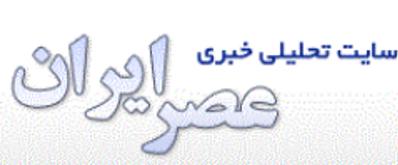 Asre Iran: گزارش آسوشیتدپرس از خیابان های تهران: نگرانی مردم ایران از لغو برجام