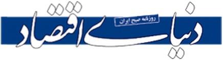Donya-e-eqtesad newspaper: حمایت قاطع اتحادیه اروپا از برجام