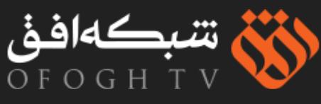 Ofogh TV: برنامه جهان آرا: نتایج نظرسنجی ایران پل و دانشگاه مریلند درباره مردم ایران