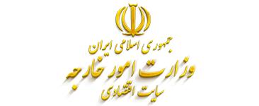 Iran Ministry of Foreign Affairs: گاردین:شرکتهای ایرانی درتحریم خودساخته شدند