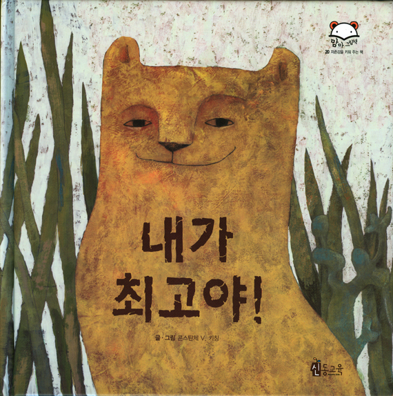 meilleur-korea72.jpg