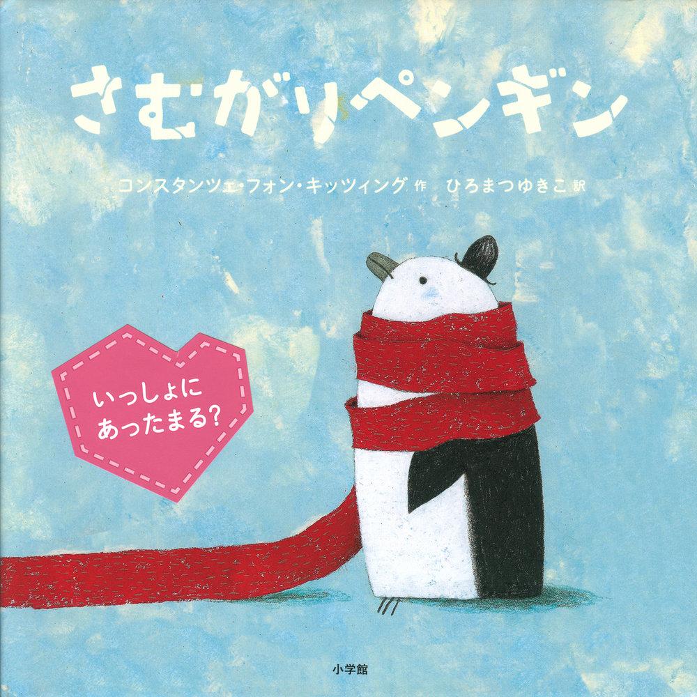 pinguin-jp.jpg