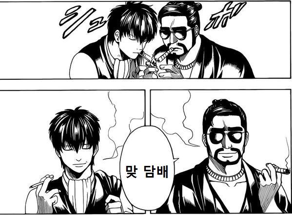 """""""맞 담배"""" (Two people smoke face to face)"""