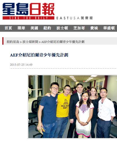 Sing Tao Daily: 07.25.2015