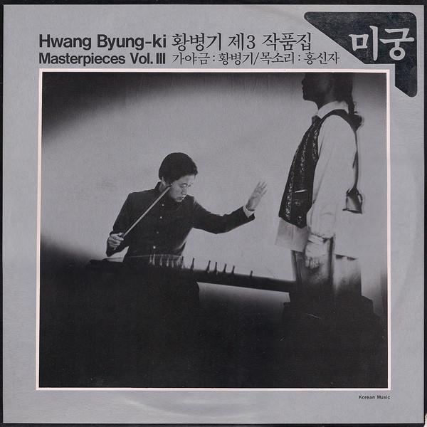 Hwang Byung-ki -Masterpieces Vol. III