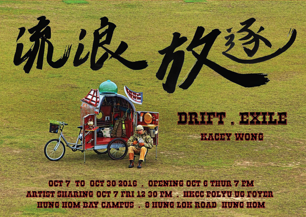 DRIFT . EXILE Kacey Wong solo exhibition  Date: Oct 7 - Oct 30 2016 (Open Mon - Friday, Closed on Sunday )  Opening: Oct 6 (Thur) @ 7 PM Artist Sharing: Oct 7 (Fri) @ 12:30 PM  Venue: UG Foyer, HKCC - PolyU Hung Hom Bay Campus, 8 Hung Lok Road, Hung Hom (Hong Kong Community College)  Content:   Independent Shooting Bike Wandering Home II Bike Wandering Space Bike Paddling Home Boat plus Shooting competition at the opening