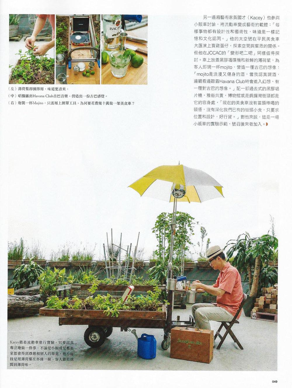 June/18/2016 明報周刊
