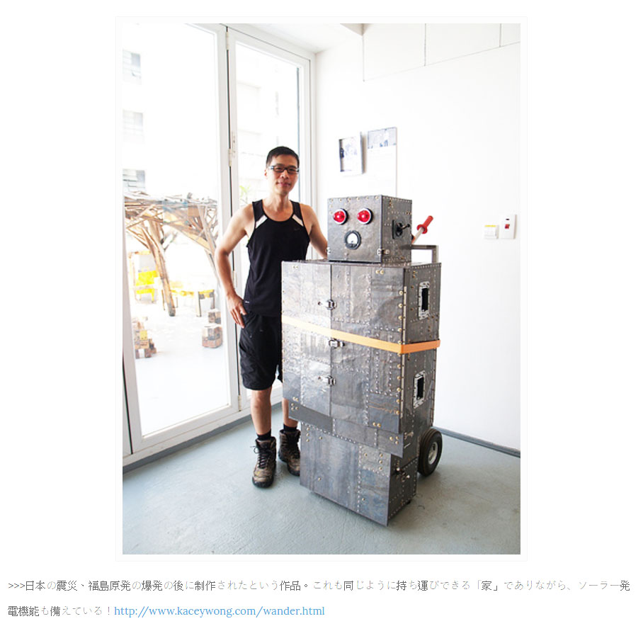 Nov/4/2011 Offshore 「家」「都市」をテーマに創作活動を続けるKacey Wongの作品と、彼が起こした艾未未へのプロジェクトについて。