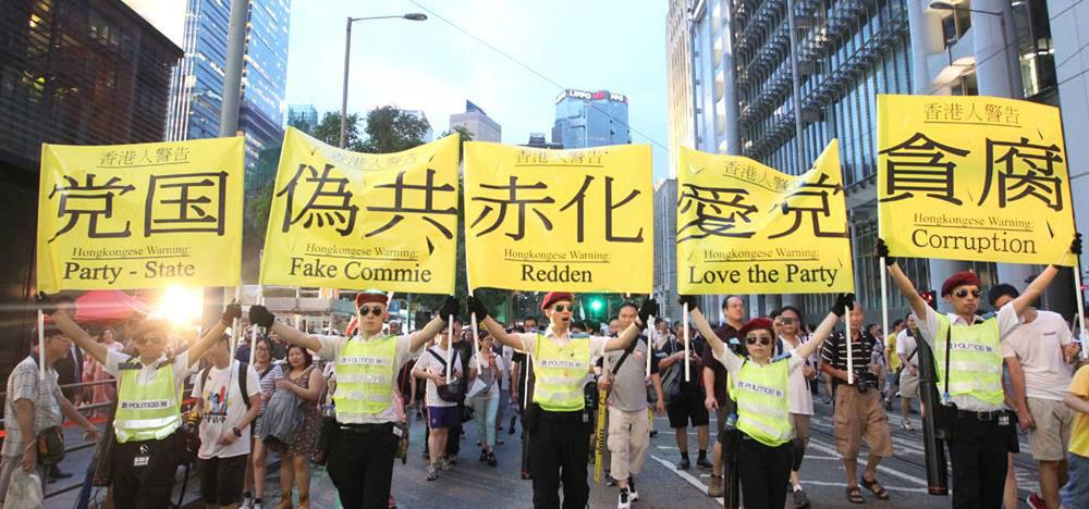 Hong Kongese Warning Squad 香港人警告部隊