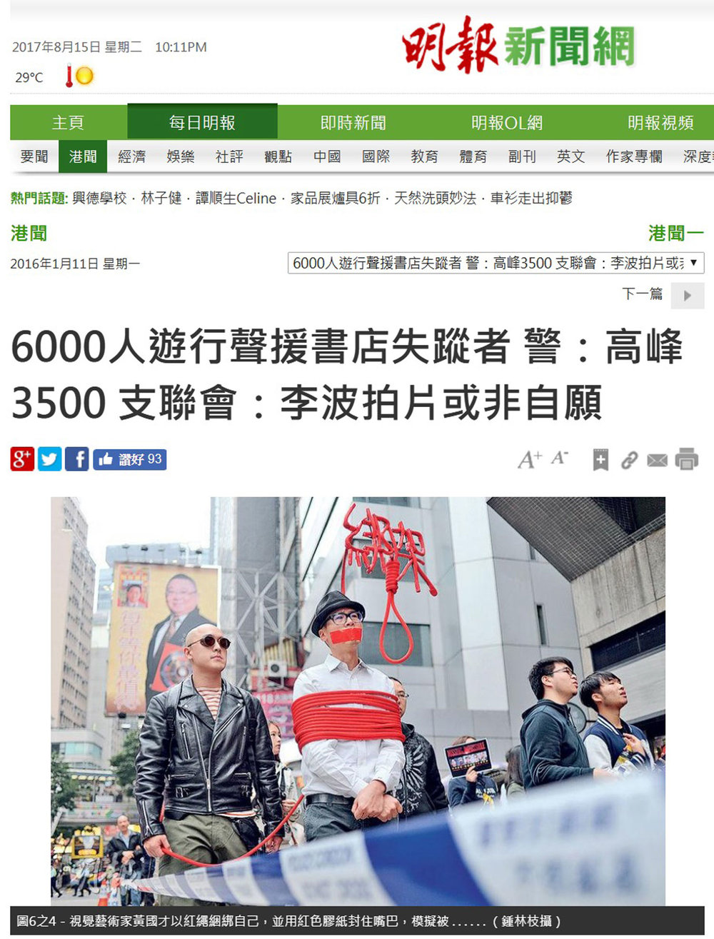 Jan/11/2016 Ming Pao  6000 protesters in support of the missing